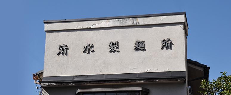 製麺所について